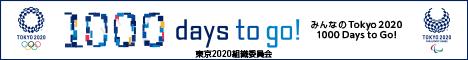 画像: 日 時: 2017年10月28日(土)14時30分~16時00分(予定) 場 所: 東京都中央区日本橋 主 催: 公益財団法人東京オリンピック・パラリンピック競技大会組織委員会 東京都 後 援: 公益財団法人日本オリンピック委員会(JOC)