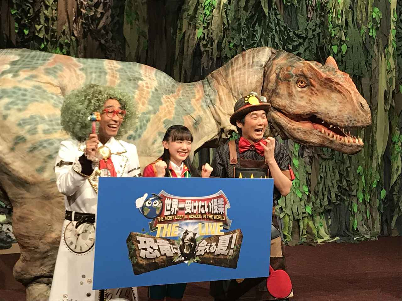 画像: ナビゲートするのは芦田愛菜、八嶋智人、山崎樹範。3人と一緒に古代の世界に旅立ち、恐竜たちに会いに行こう!