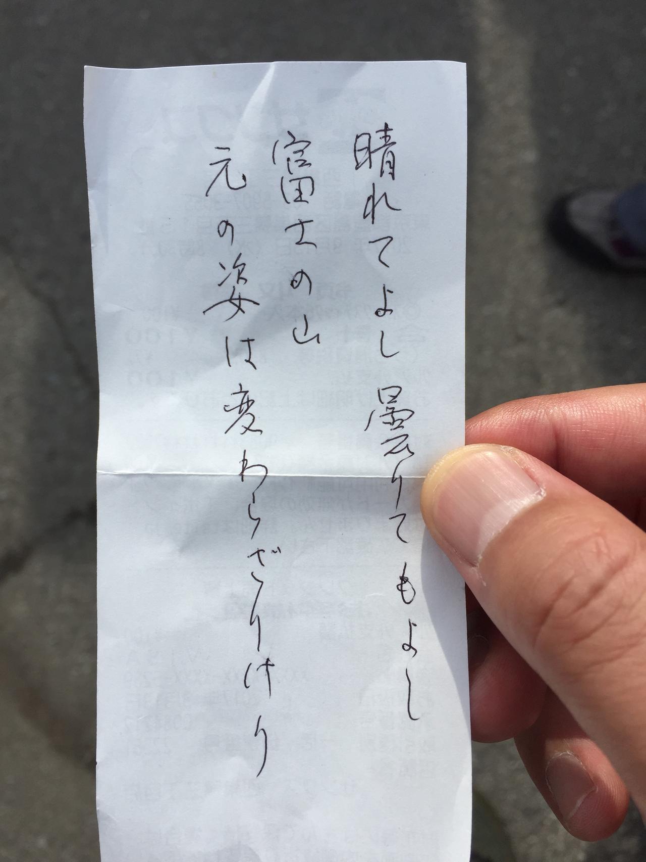 画像14: 【あるく・シリーズツアー】 富士山すそ野ぐるり一周ウォーク 第1回をご紹介します。