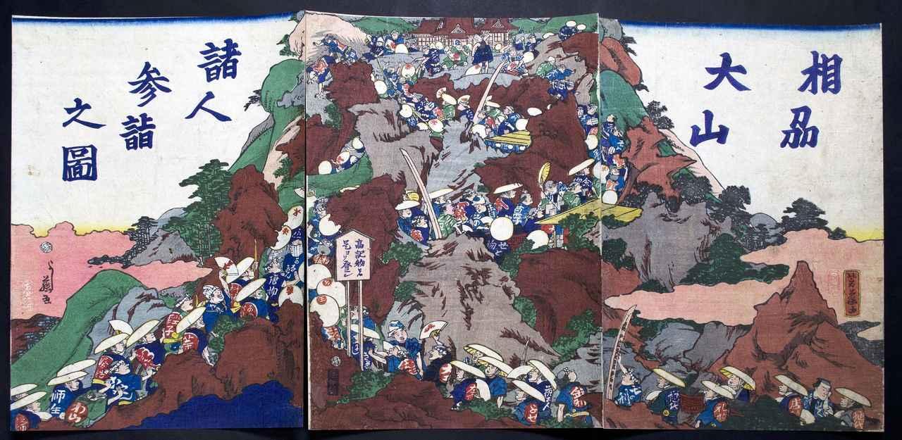 画像: 大山参り 浮世絵