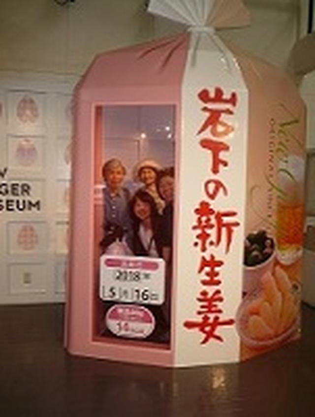 画像: 新生姜のパッケージに入って記念撮影