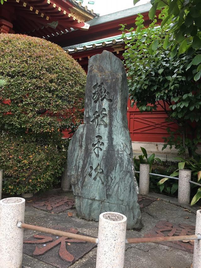 画像: 碑の台座には江戸時代の通貨「寛永通宝」の文字