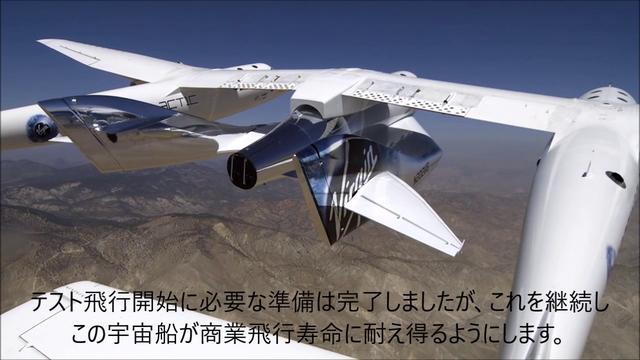 画像: 「スペースシップ2 ユニティ」 初めてのテスト飛行 www.youtube.com