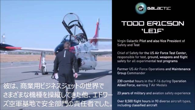 画像: ヴァージンギャラクティック パイロットチーム紹介 www.youtube.com