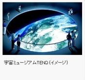 画像2: 宇宙旅行アーカイブ (イベント、ツアーなど)