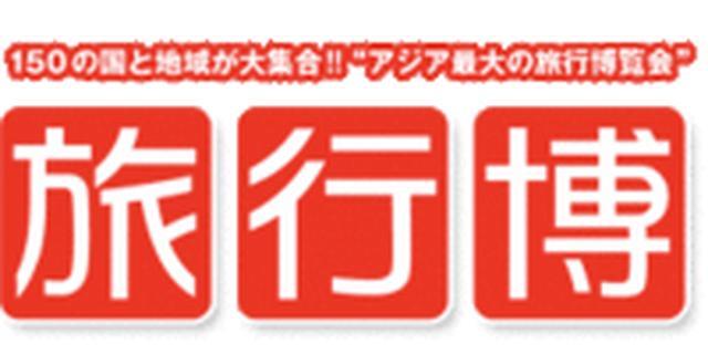 画像: 開催日時:9月19日(土)・20日(日) 10:00~18:00(20日は17:00まで) 会場:東京ビックサイト  東ホール1・2・3 入場料(当日) 大人1,200円、学生600円