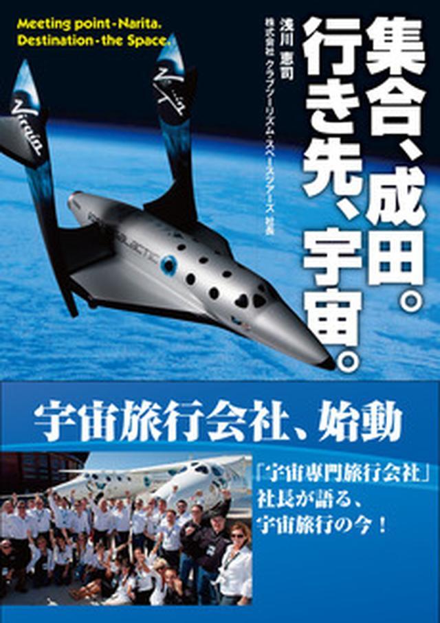 画像8: 宇宙旅行アーカイブ (イベント、ツアーなど)