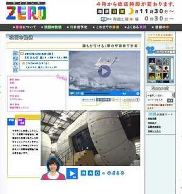 画像20: 宇宙旅行アーカイブ (イベント、ツアーなど)