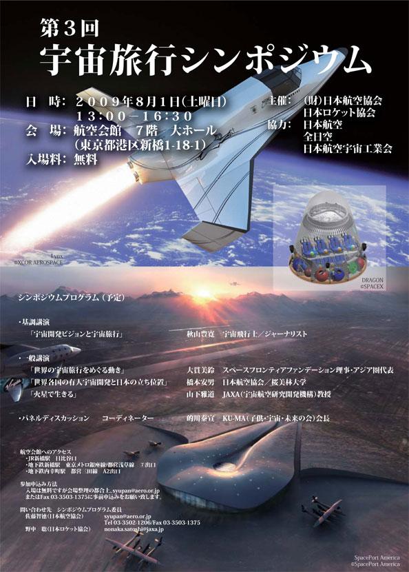 画像23: 宇宙旅行アーカイブ (イベント、ツアーなど)