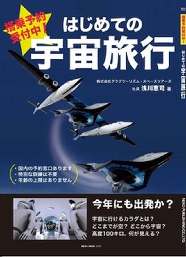 画像: 書名 「はじめての宇宙旅行」 発売日 平成26年9月20日 出版社 (株)ネコ・パブリッシング 著者  浅川恵司 価格  700円(税込) 特長  写真や図解が豊富なムック本。 宇宙旅行の魅力や全体像を分かりやすく 紹介、新規ビジネスとしての可能性などに ついても解説しているガイドブック。 【B5版、97ページ】 目次 1.今年にも出発か。宇宙旅行 最新情報をまず紹介します 2.ところで宇宙とは 宇宙に行くためのうんちくが身につきます 3.宇宙に行く人、行った人 あなたもいつか宇宙に行ける実感が持てる 4.完成、宇宙港 新しいビジネスの準備が進む アメリカの実情に驚くことでしょう (郵送料無料・著者サイン入り) ct-spacetours.com