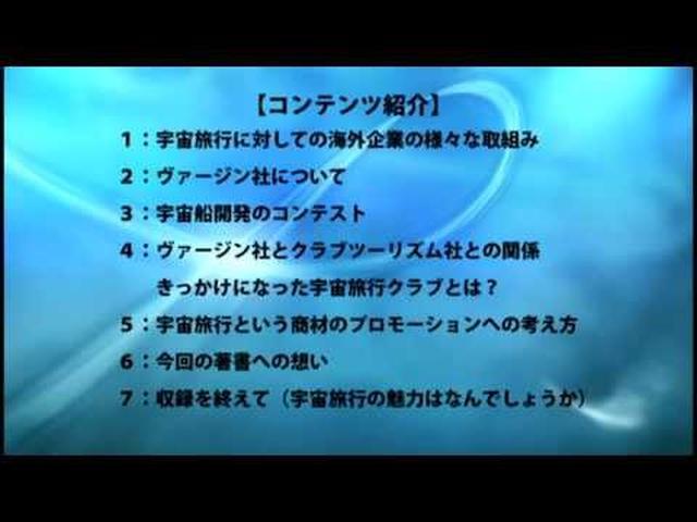 画像: 006今回の著書への想い 1分7秒 -宇宙旅行 クラブツーリズム www.youtube.com