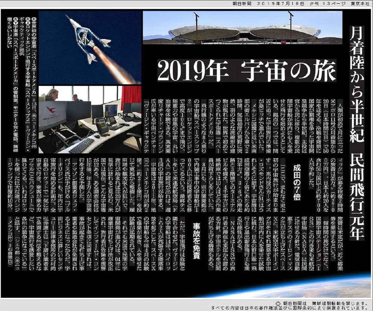 画像: 朝日新聞が紹介 世界初の民間宇宙港「スペースポートアメリカ」