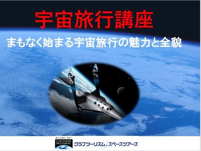 画像: <オンライン講座>『宇宙旅行講座~まもなく始まる宇宙旅行の魅力と全貌』 クラブツーリズム