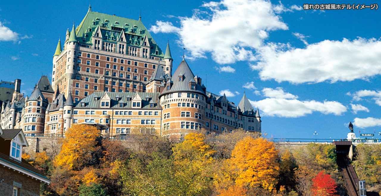 画像: カナダ憧れの古城風ホテル(モンテベロ、シャトー・レイクルイーズなど) クラブツーリズム