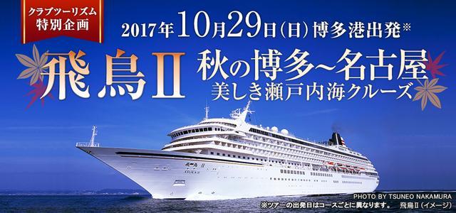 画像: 飛鳥II秋の博多~名古屋 美しき瀬戸内海クルーズ 旅行・ツアー|クラブツーリズム