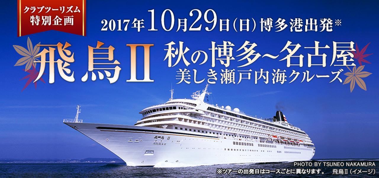画像: 飛鳥II秋の博多~名古屋 美しき瀬戸内海クルーズ 旅行・ツアー クラブツーリズム