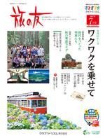 画像: 「旅の友」Web版【東日本版】  クラブツーリズム