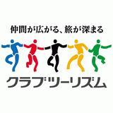 画像: 関西発バスツアー(日帰り・宿泊)|クラブツーリズム