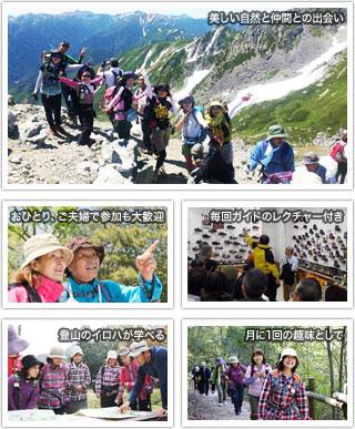 画像: 【東海発】春から始める登山教室 ツアー・旅行 あるく国内 クラブツーリズム