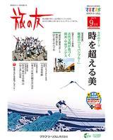 画像: 「旅の友」Web版【東日本版】| クラブツーリズム