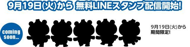 画像: 「LINE友だち登録キャンペーン」を実施!無料LINEスタンプも!