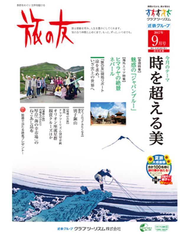 画像: 「旅の友」web版【西日本版】 | クラブツーリズム