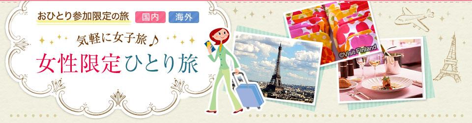 画像: 女性が喜ぶ観光地やポイントをギュッと詰め込んだ参加者全員がおひとり参加の女性限定ひとり旅。国内は日常から離れ温泉で疲れを癒すコースや好評の美術館めぐりなど、海外ではアジアリゾートでのスパ体験やヨーロッパでの街あるきなど、多彩なラインナップをご用意しています。 www.club-t.com