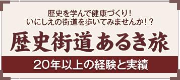 画像: 【東海・浜松発】歴史街道あるき旅・ツアー|クラブツーリズム