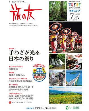 画像: 「旅の友」web版【西日本版】   クラブツーリズム