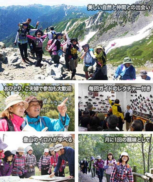 画像: 「旅の友」編集部が取材した「春から始める登山教室」の詳細はこちらから