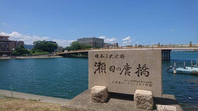 画像: 「急がば回れ」の語源にもなった瀬田の唐橋。日本三大名橋のひとつです