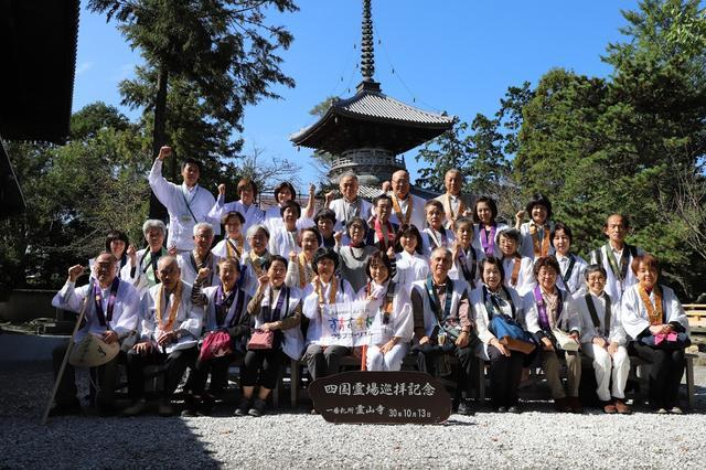 画像: 第1番 霊山寺にて旅仲間全員で記念撮影。当日は天候にも恵まれてよいお参りができました