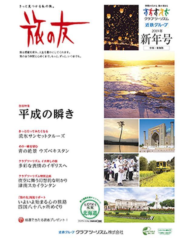 画像: 「旅の友」web版【中部・東海版】|クラブツーリズム