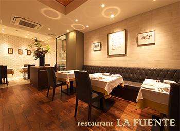 画像: <ウォーキング>『世界の食卓めぐり1月 スペイン料理~レスタランテ ラ フエンテ~ 日帰り』 クラブツーリズム