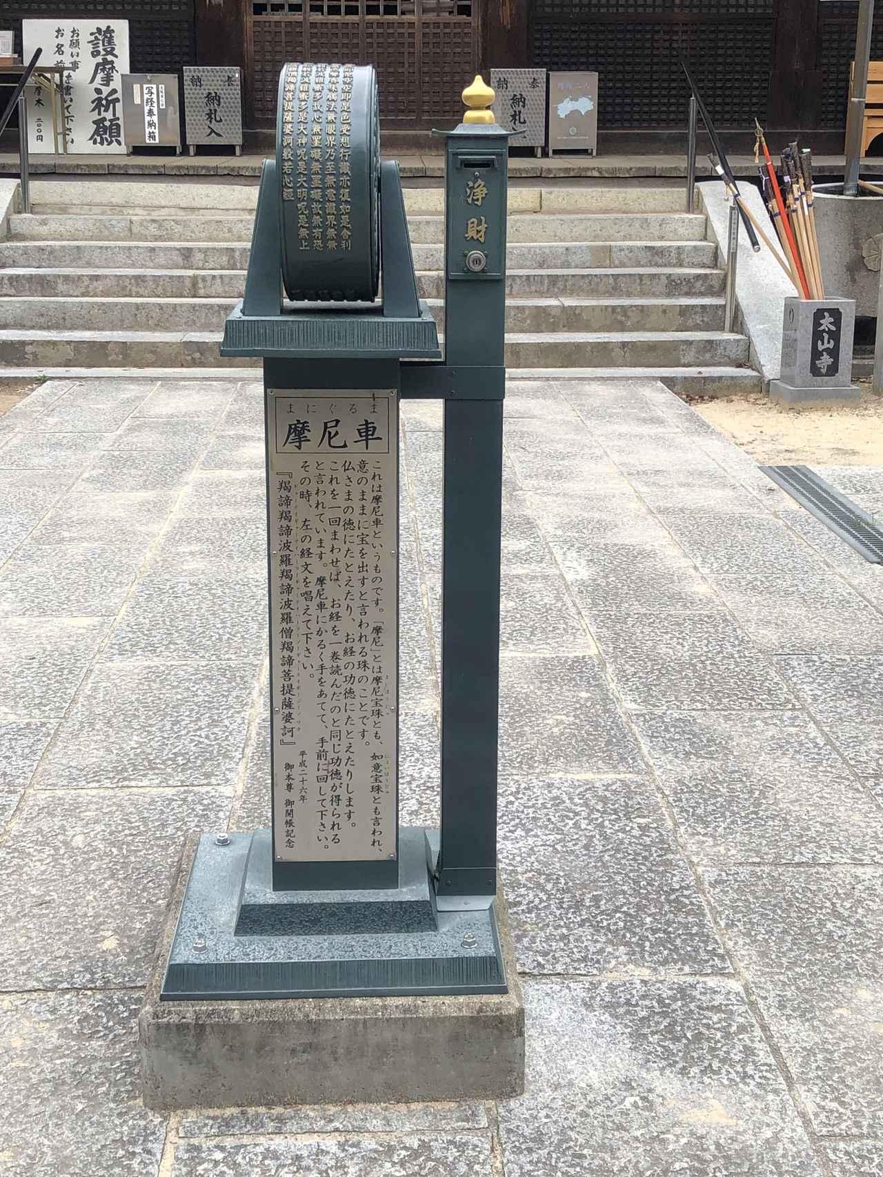 画像: 52番札所 太山寺で見られる摩尼車(まにぐるま)