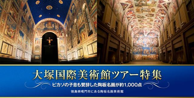 画像: 大塚国際美術館 専用特集はこちら