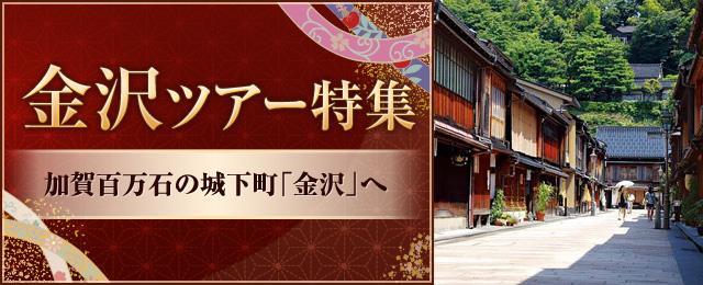 画像: 金沢ツアー・旅行・観光|クラブツーリズム