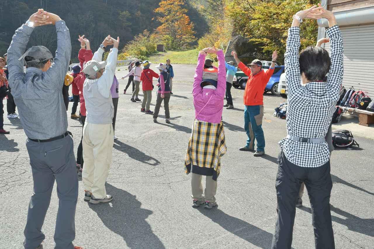 画像: 絶好の山歩き日和!まずは準備体操で十分に体をほぐします