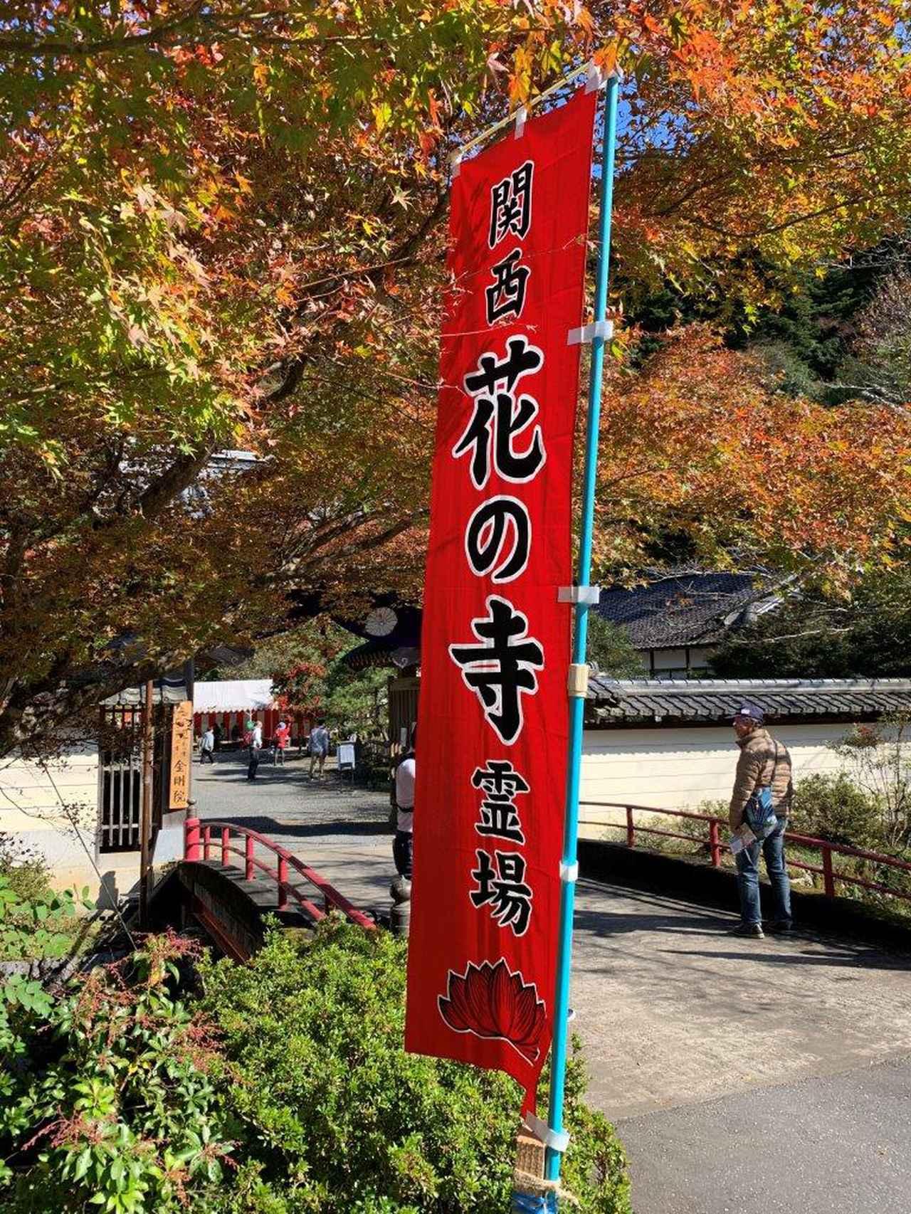 画像: 各寺院の門前には「関西 花の寺」を示す幟が
