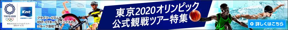 東京2020オリンピック公式観戦ツアー