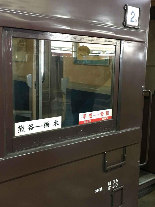 画像: 旧型客車ツアー。元号が令和に決まった後の最初のツアーでした。/大塚雅士撮影