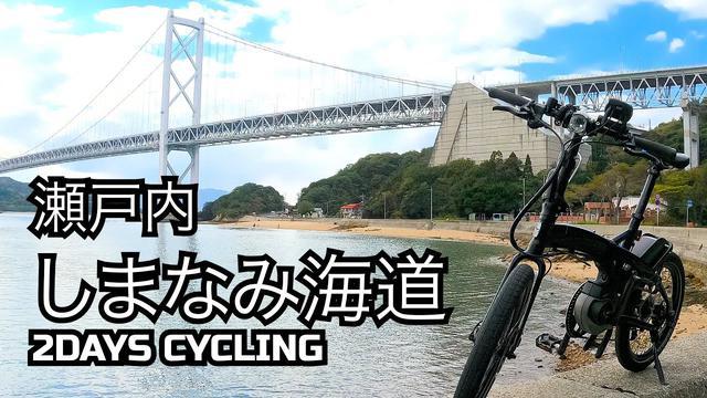 画像: 東京から1泊2日でサイクリング!世界のしまなみ海道をレンタルE-BIKEで走ってみた youtu.be