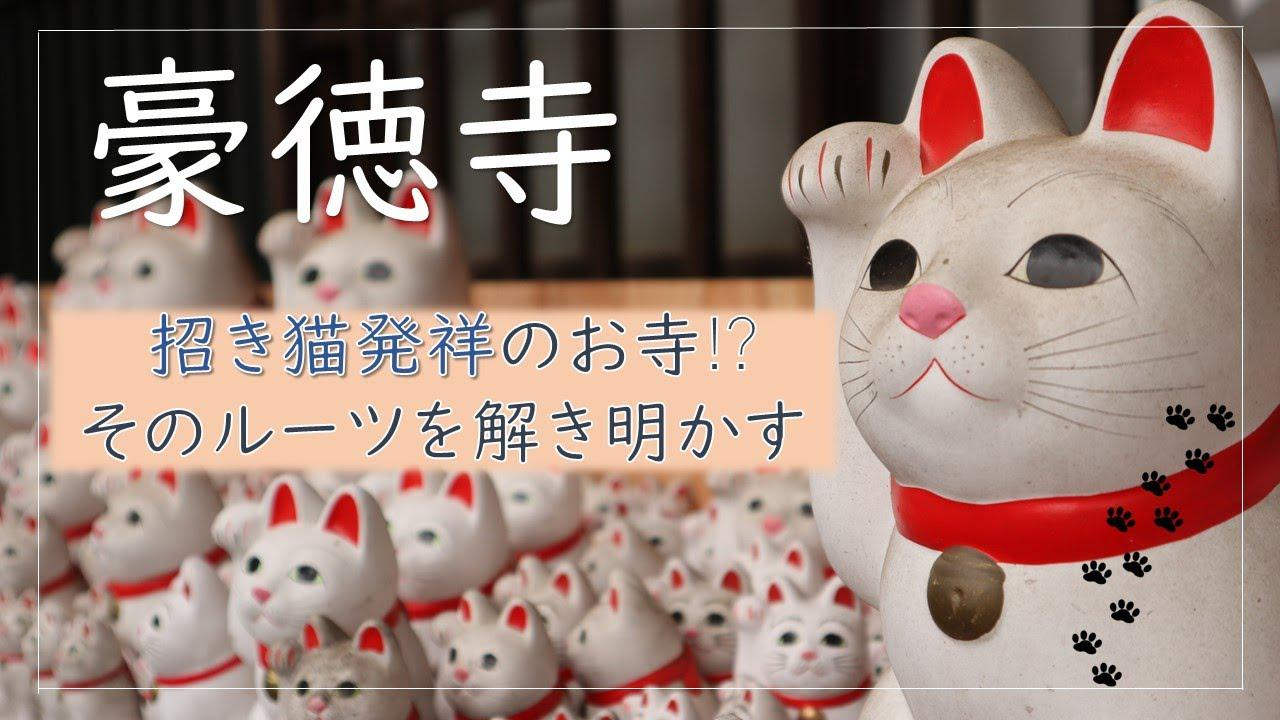 画像: 都内にある招き猫発祥のお寺?1000以上のネコが迎えてくれる 紅葉の豪徳寺をゆるりと歴史さんぽ www.youtube.com