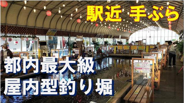 画像: 【釣り部】初心者におすすめ!都内最大級の屋内型釣り堀