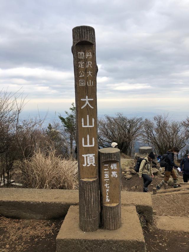 画像: 無事登頂!大山山頂1,251m(C)kana