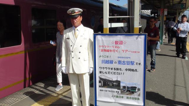 画像: 南古谷駅職員様が手作りで作成していただいたオリジナルボートと駅長(撮影大塚雅士)