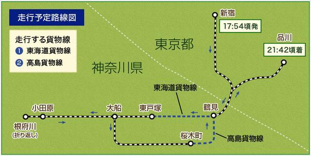 画像: 2018年8月11日 第1回夜の貨物線ツアー お座敷列車「華」利用(初利用)