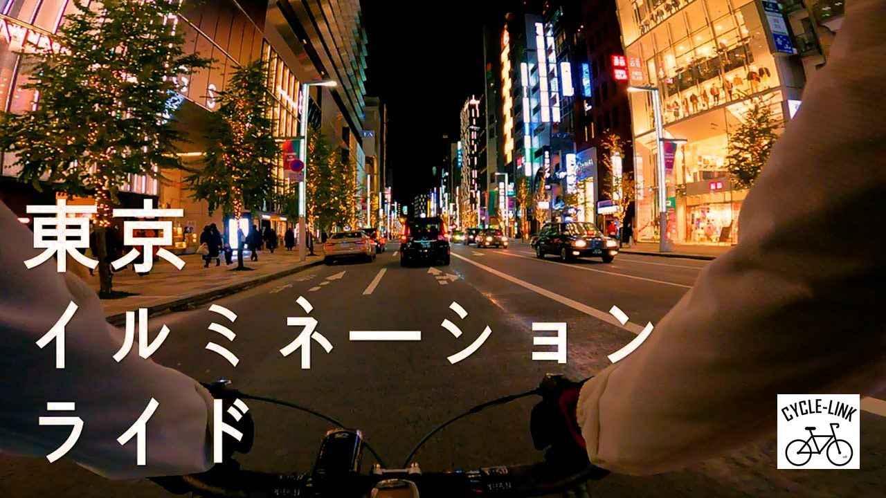 画像: 東京イルミネーションライド2020 イルミネーションが美しい東京「丸の内~日比谷~銀座」をsaltが自転車で駆け抜けます www.youtube.com