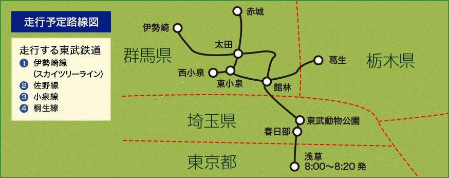 画像: 東武鉄道ほぼ乗りつくしの旅伊勢崎編のルート