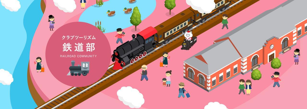 画像: クラブツーリズム 鉄道部|趣味を楽しむコミュニティサイト|クラブツーリズム